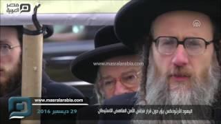 مصر العربية | اليهود الأرثوذكس يؤيّدون قرار مجلس الأمن المناهض للاستيطان
