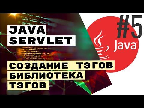 🏷 Создание JSP тэга и своей библиотеки тэгов (Java Servlet)
