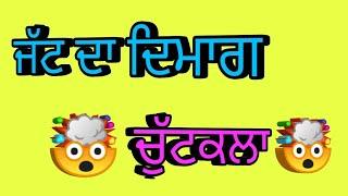 ਪੰਜਾਬੀ ਚੁਟਕਲੇ !! ਜੱਟ ਕਹਿੰਦਾ ਮੈ ਤਾ ੲਿਹਦੇ ਨਾਲ ਮੱਚੂ! !  Comedy chutkule funny video !! Funny jokes