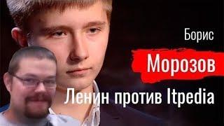 Ежи Сармат смотрит Бориса Морозова у Сёмина Ленин против Itpedia