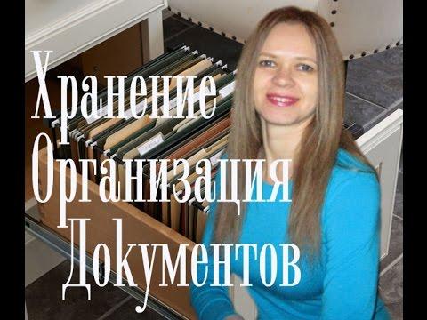 Организация и хранение документов / Olga Sun
