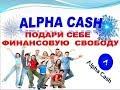 Криптовалютная платформа Alpha Cash.  Пассивный доход доступен каждому