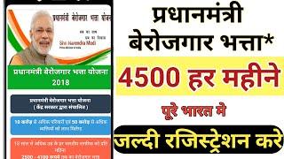 प्रधानमंत्री बेरोजगार भत्ता✍️ में अपना रजिस्ट्रेशन करे और पाए 4500 हर महीने रजिस्ट्रेशन करने के लिए