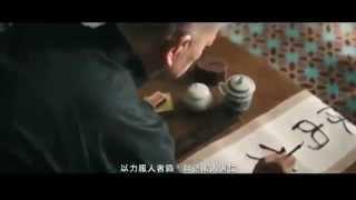 Ип Ман: Последняя схватка (трейлер)