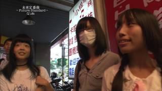 未来定番曲#171 全員「踊ってみた」出身アイドル 『Q'ulle』台湾上陸!