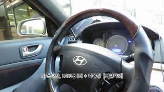 [광주 자동차DIY] NF소나타,LED사이드미러,사이드…