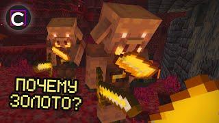 Крайности Minecraft: ПОЧЕМУ ПИГЛИНЫ ЛЮБЯТ ЗОЛОТО?