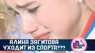 Алина Загитова объявила о приостановке карьеры Алина Загитова уходит из спорта