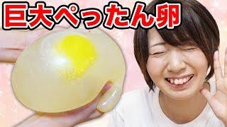 【巨大】ダチョウのぺったん卵スクイーズ作ってみた!