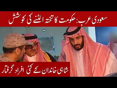 Saudi guards Detains Senior Members of Royal Family | Aap News