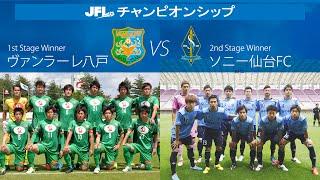 Sony Sendai vs Vanraure Hachinohe full match