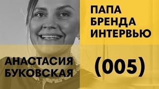 Анастасия Буковская | Diesel, Dior в Киеве и 500 человек массовки