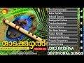 Download Odakkuzhal | Lord Krishna | Malayalam Devotional Songs Jukebox MP3 song and Music Video