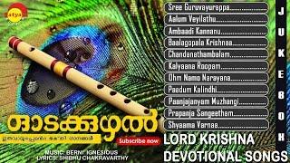Odakkuzhal | Lord Krishna | Malayalam Devotional Songs Jukebox