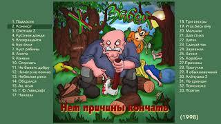 """02 Х.. ЗАБЕЙ """"Конверт"""""""
