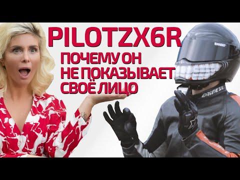 Интервью PILOTZX6R: Почему он не показывает свое лицо?