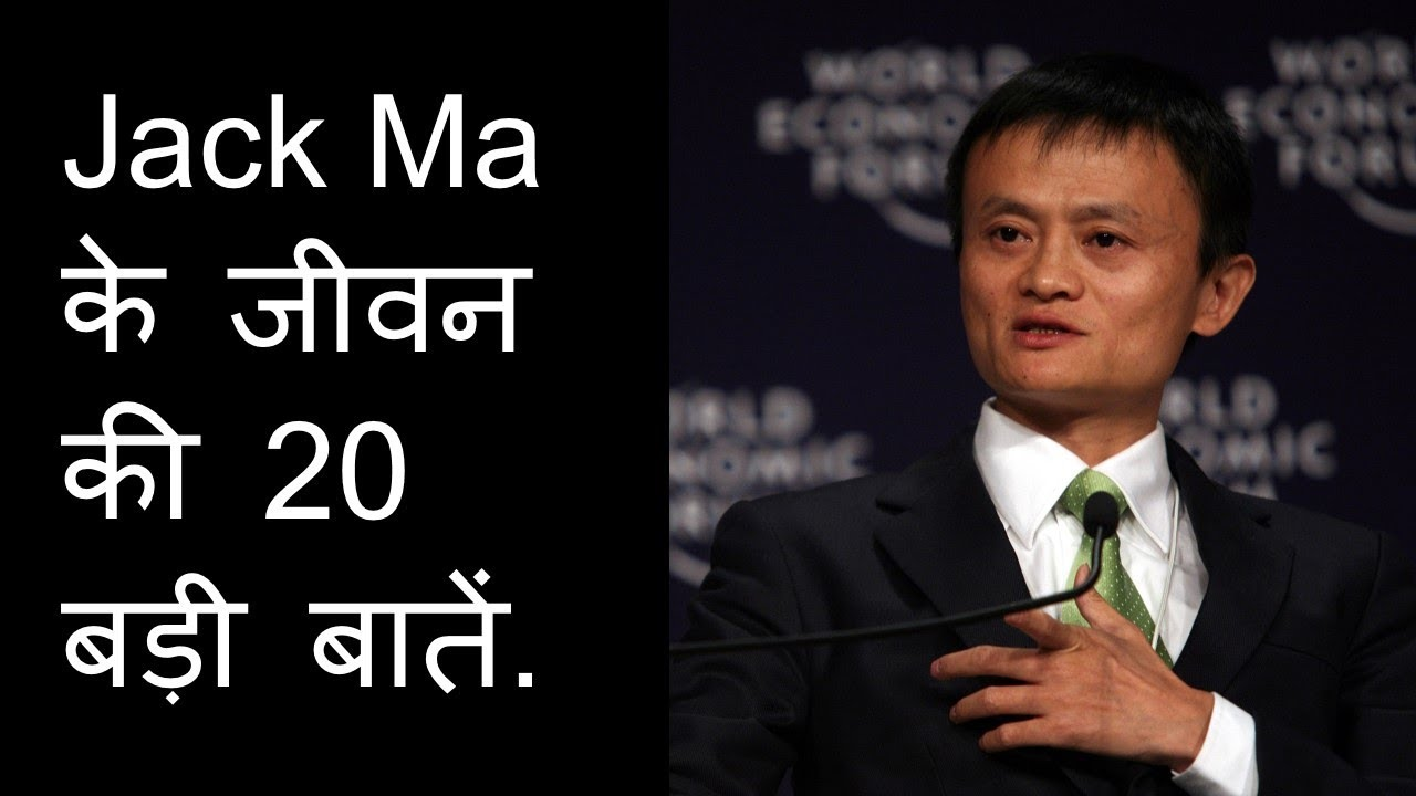 20 Facts About Jack Ma Quotes And Thoughts In Hindi Youtube