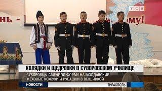 Колядки и щедровки в Суворовском училище