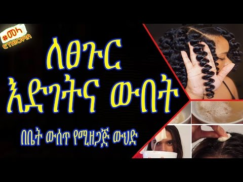ETHIOPIA -Potato for hair growth in Amharic