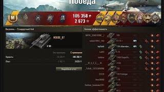 Е50 Колобанов и куча медалек. E50 Ласвилль – Стандарт бой WoT.