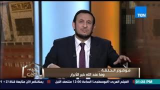 """الكلام الطيب - الشيخ رمضان يحكي قصة إستشهاد سيدنا """"أنس بن النضر"""" فى غزوة أحد وذهول المسلمين"""