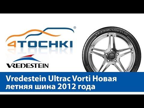 Vredestein Ultrac Vorti Новая летняя шина 2012 года - 4 точки