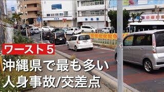 沖縄県で人身事故の多い交差点(ワースト5)