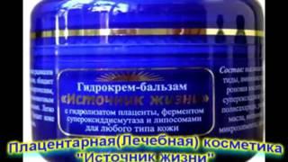 Плацентарная косметика(, 2011-02-28T08:03:54.000Z)