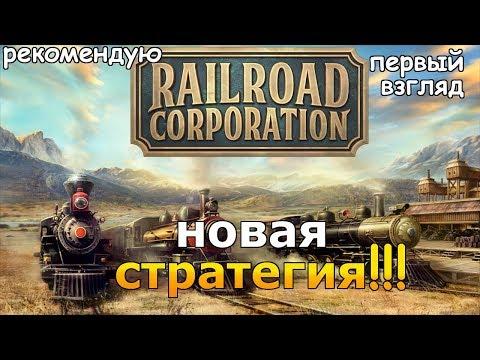 Railroad Corporation НОВАЯ СТРАТЕГИЯ 2019!!! ОБЗОР И ПЕРВЫЙ ВЗГЛЯД