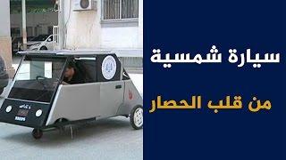 سيارة شمسية من قلب الحصار