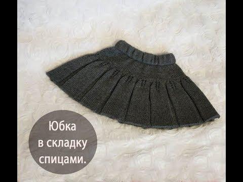 Спицами юбка со складками