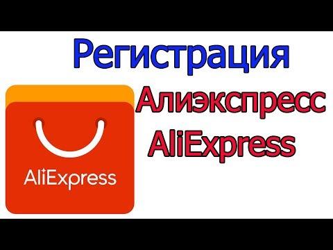 Как зарегистрироваться на алиэкспресс