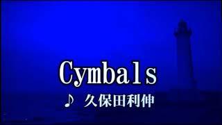 カラオケ Cymbals/久保田利伸