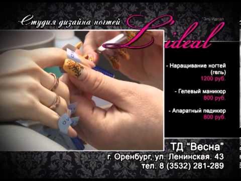 Наращивание ногтей оренбург
