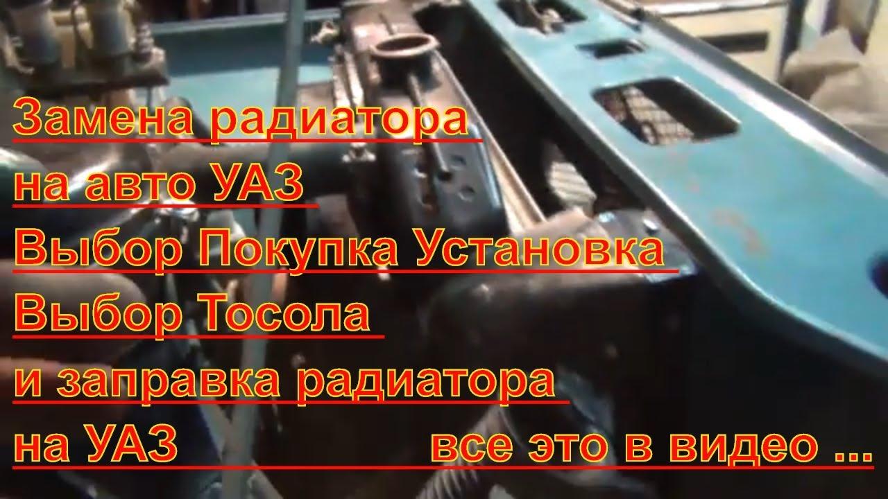 Замена радиатора на авто УАЗ Выбор Покупка Установка Выбор Тосола и заправка радиатора на УАЗ