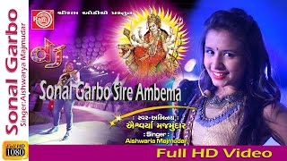 Download Hindi Video Songs - Aishwarya Majmudar ||Sonal Garbo Shire Ambema || Dj Superhit Garba 2016