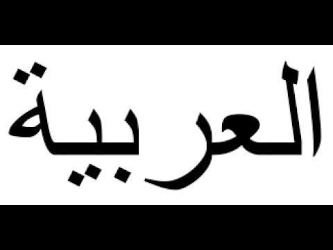 Arabic - Ringtone