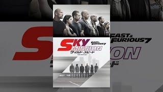 Sky Mission: ワイルド・スピード - スカイミッション(日本語吹替版) thumbnail