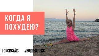 Когда я похудею? Марина Корпан как похудеть быстро при помощи дыхания оксисайз и бодифлекс