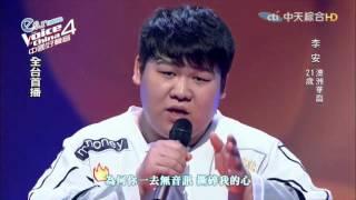 中國好聲音 獲得四轉的好聲音