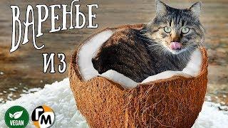 КОКОСОВОЕ ВАРЕНЬЕ   Как открыть кокос -- Голодный Мужчина, Выпуск 133