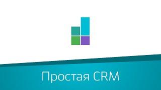 видео CRM Простой Бизнес