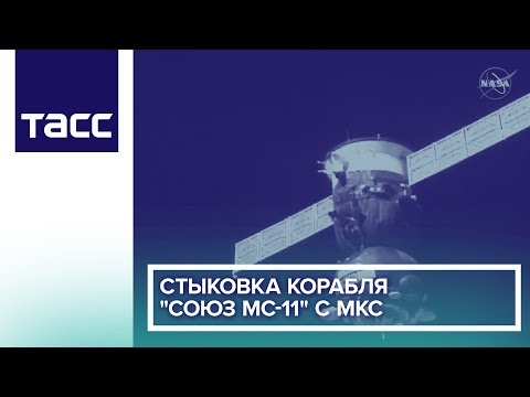 """Стыковка корабля """"Союз МС-11"""" с МКС"""