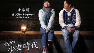 Hebe Tien - 小幸運 A Little Happiness 電影 《我的少女時代》 Our Times Theme Song 主題曲 Music Box