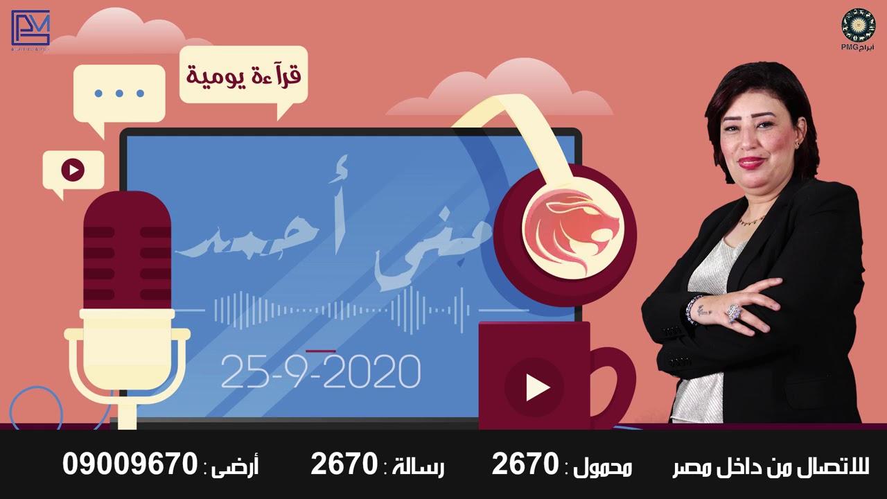 توقعات الابراج اليومية | أبراج الاحد 27 أيلول سبتمبر 2020 ومولود اليوم | خبيرة الابراج | منى احمد
