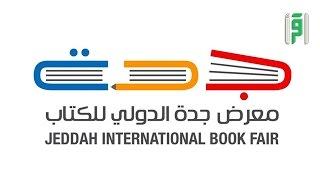 معرض الكتاب -  جدة  -  مشروع جدة تقرأ