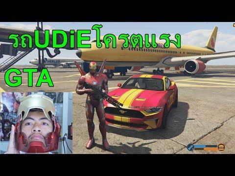 GTAเซิฟUDiEX2 IRONMAN ช่วยตำรวจจับเกรียน!!