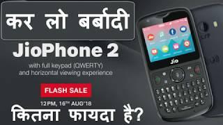 Jio Phone 2 Buy or Not? | Jio Phone1 vs Jio Phone 2 | #jioPhone2