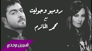 Sherine Wagdy & Mohamed El Maziem - Romeo & Joliet 2003