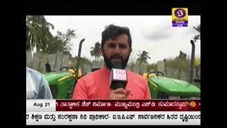 DD CHANDANA NEWS Krishi Yantra Dhare KOLAR GROUND REPORT